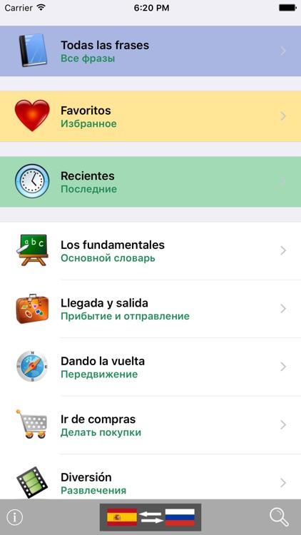 Spanish / Russian Talking Phrasebook Translator Dictionary - Multiphrasebook screenshot-0
