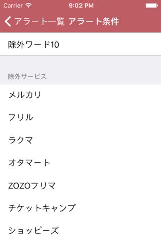 メルカリ・ラクマの新着商品を通知・検索 / フリマウォッチ - náhled