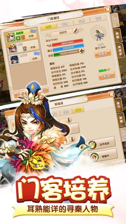 寻秦 screenshot-3