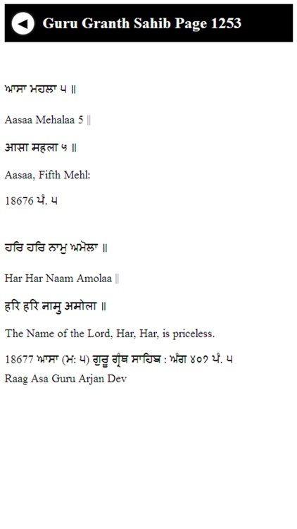 Guru Granth Sahib Part 3 screenshot-3