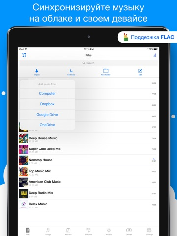 Скачать Musicloud Pro - MP3 & FLAC Music Player for Clouds