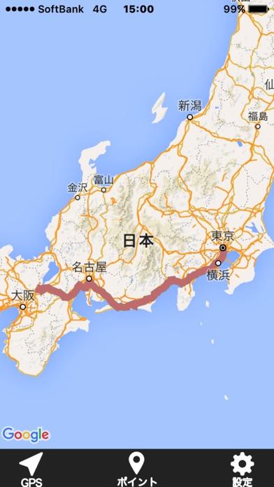 東海道五十三次 screenshot1
