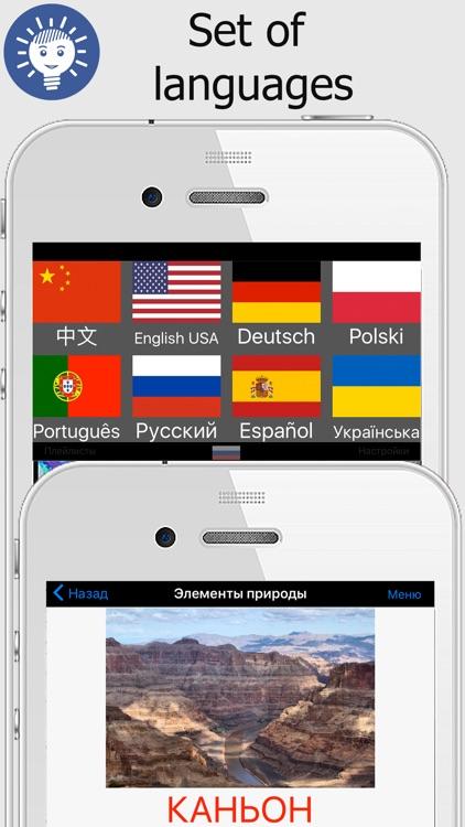 iSpeak learn Russian language words
