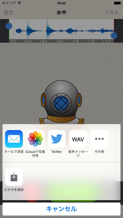 Voice Changer Plus ScreenShot2