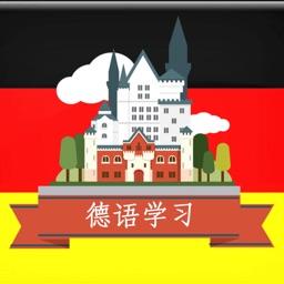 最新德语学习神器-德语零基础入门必备的免费视频指导教程