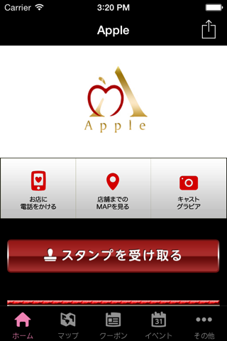 club Apple screenshot 1
