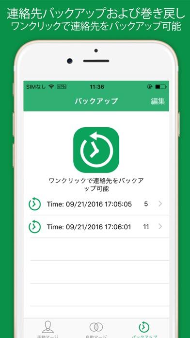 連絡先管理 ‐ 連絡先の複製をマージおよびクリーンアップのおすすめ画像5