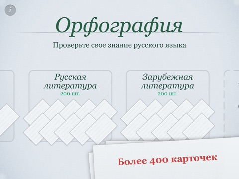 Орфогрaфия Screenshot