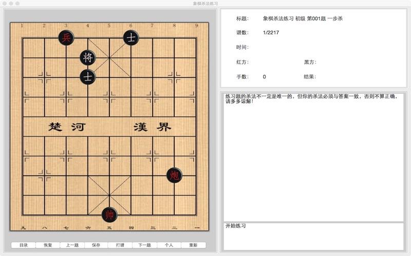 象棋杀法练习