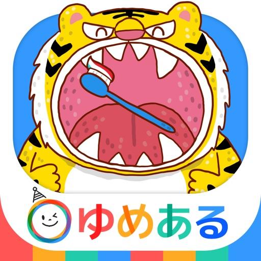 はみがきアプリ「親子で楽しく動物さんの歯を磨こう!」