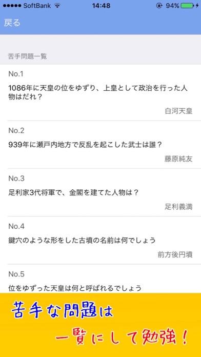 勉強太りと1問1答 〜中学歴史編〜スクリーンショット3