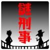 謎解き刑事からの挑戦状:無料アドベンチャー・ミステリー - iPhoneアプリ