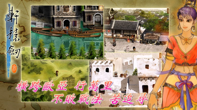 軒轅劍參 雲和山的彼端 加強版 screenshot-3