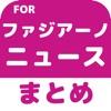 ブログまとめニュース速報 for ファジアーノ岡山(ファジアーノ)