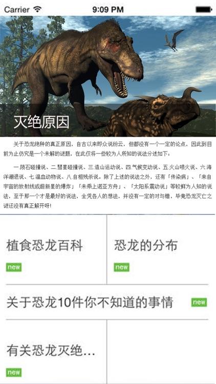 恐龙百科未解之谜-遨游侏罗纪世界