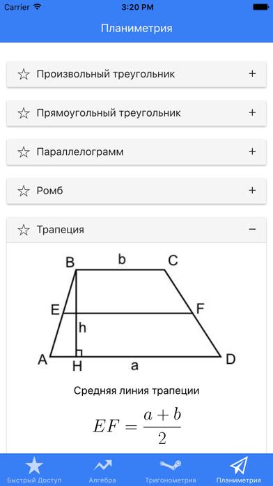 Все Формулы: Математика Screenshot 2
