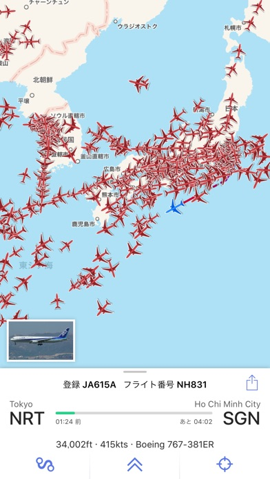 Plane Finder - Flight... screenshot1