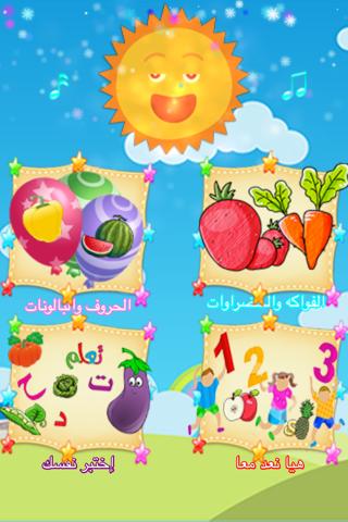 تعلم اسماء الفواكه والخضروات - náhled
