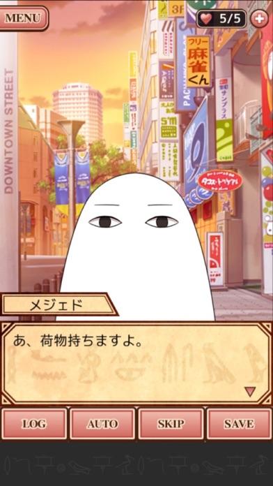 エジコイ!~エジプト神と恋しよっ~【アイドル編】 screenshot 5