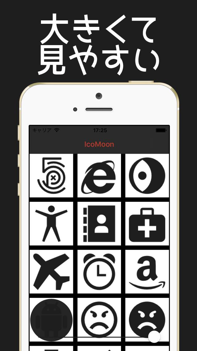 IcoMoon アイコンフォント集 リファレンスのおすすめ画像1