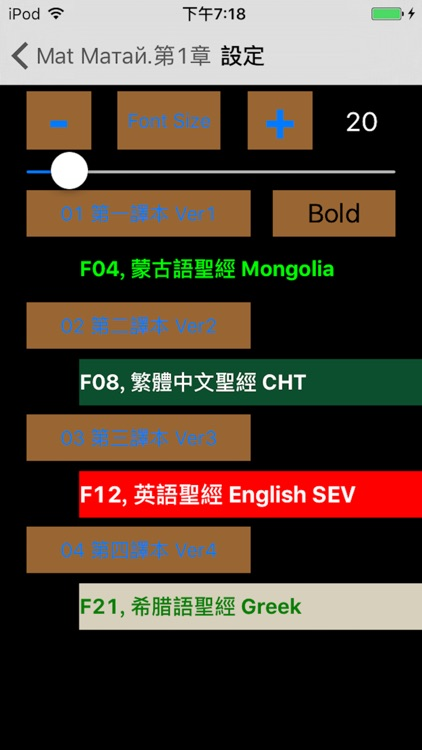 蒙古語聖經 Mongolian Audio Bible screenshot-1