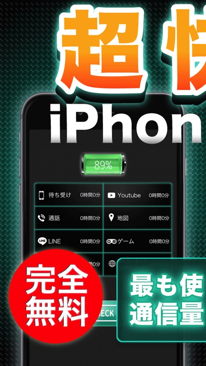 Traffic & battery checker,Fortune-Telling on line for iPhone 無料アプリ