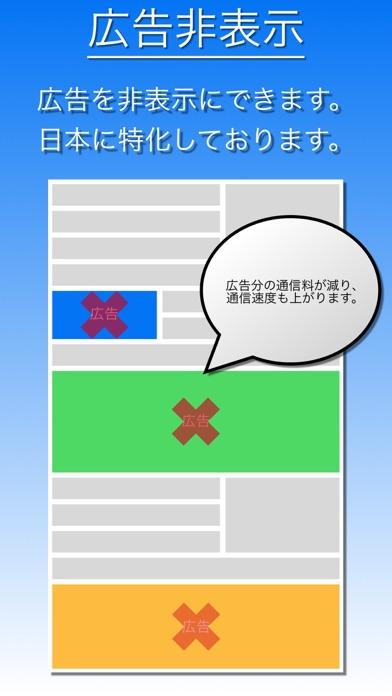 Adバスター screenshot1