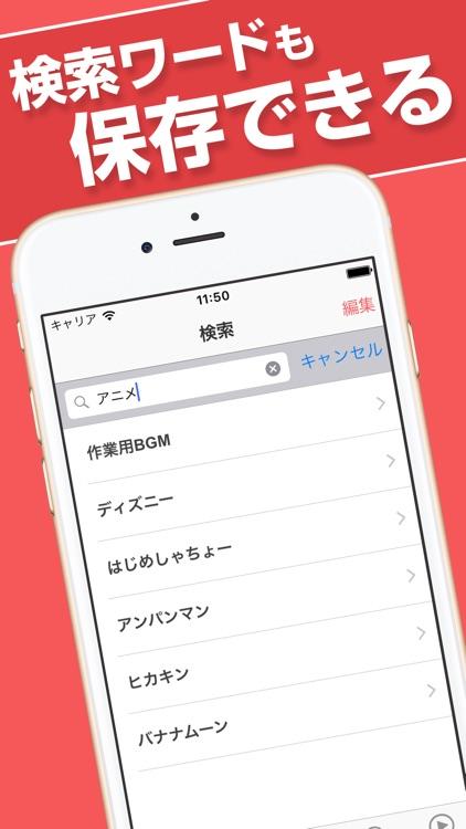バックグラウンド再生できるアプリ!AnzuTube(アンズチューブ)for YouTube screenshot-3