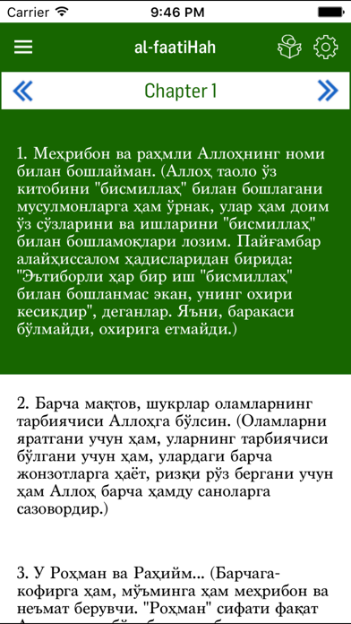 Uzbek Quran screenshot two