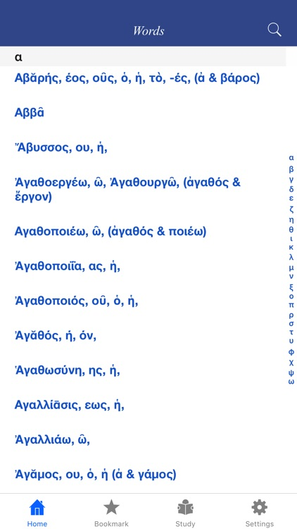 Greek-English Lexicon to the New Testament screenshot-0