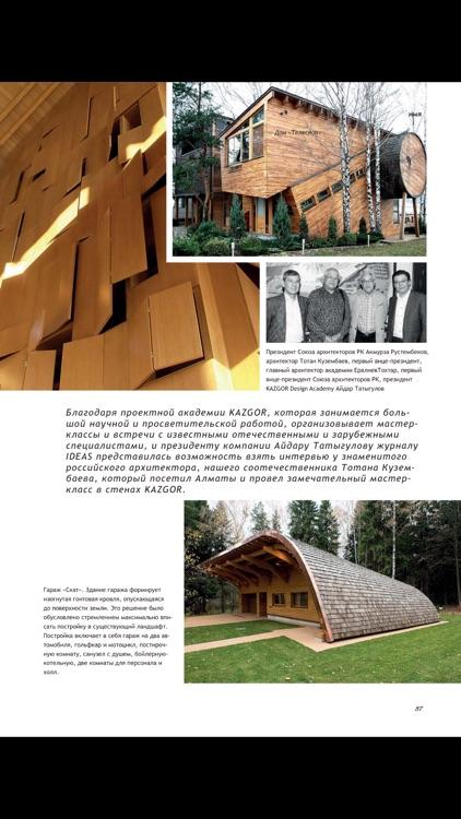 IDEAS Design screenshot-4