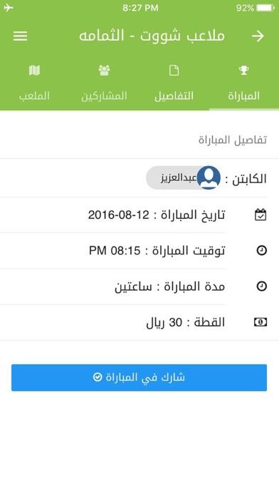 Koora App