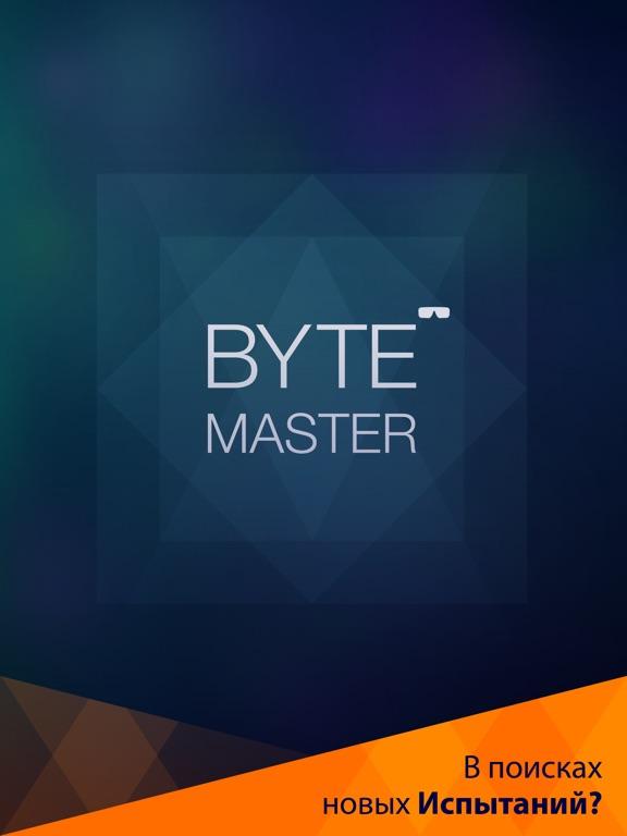 Byte Master на iPad