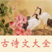 56.古诗文大全 - 经典古诗文原文翻译鉴赏大全
