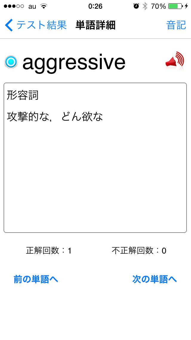 TOEIC最頻出単語のおすすめ画像5