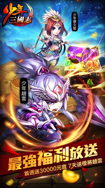 少年三國志 screenshot-4
