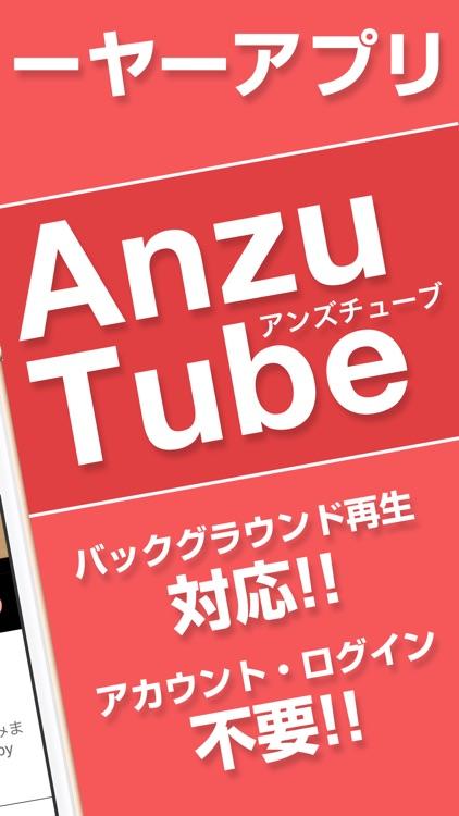 バックグラウンド再生できるアプリ!AnzuTube(アンズチューブ)for YouTube