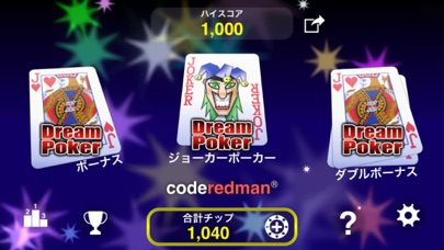 ドリームポーカー - ボーナスポーカーゲーム ScreenShot2