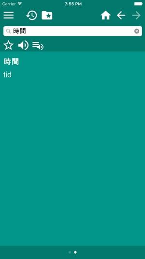 japansk ordbog online
