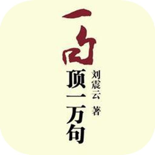 【刘震云著】一句顶一万句:中国式的孤独感和友情观