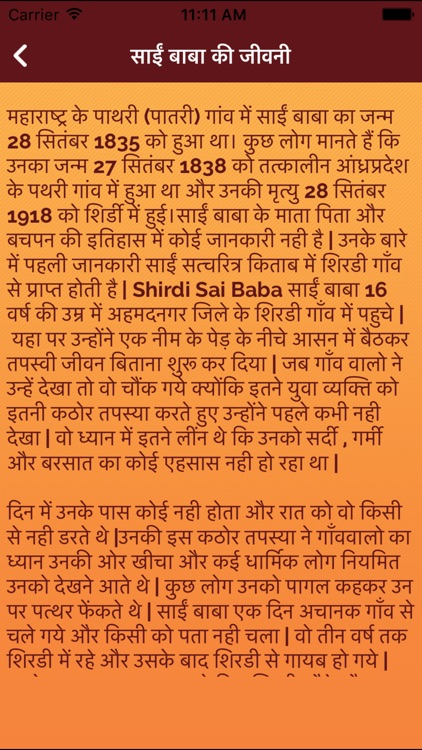 Shirdi Sai Baba Inspirational & Motivational Quotes & Biography in hindi