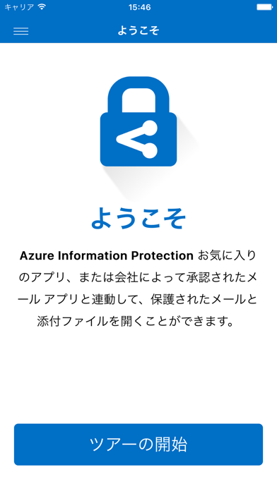 Azure Information Protectionのスクリーンショット1