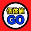 超簡単!! 個体値計算 forポケモンGO - iPhoneアプリ