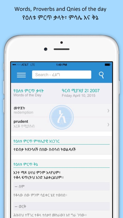 Abyssinica Dictionary - Amharic and English by Kekros