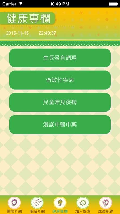 大安悅兒親子中醫診所 screenshot-4