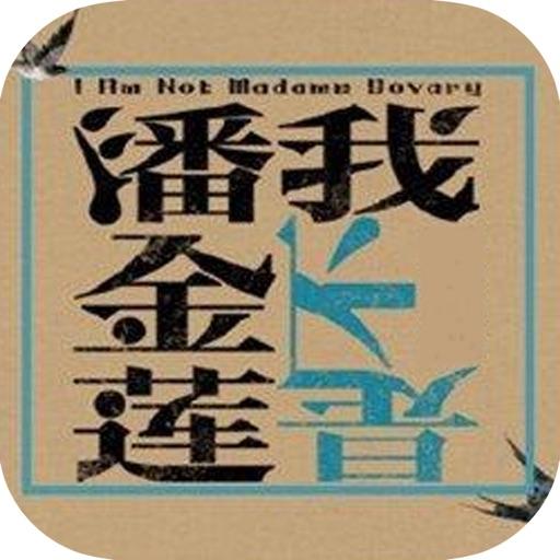 我不是潘金莲:刘震云作品合集