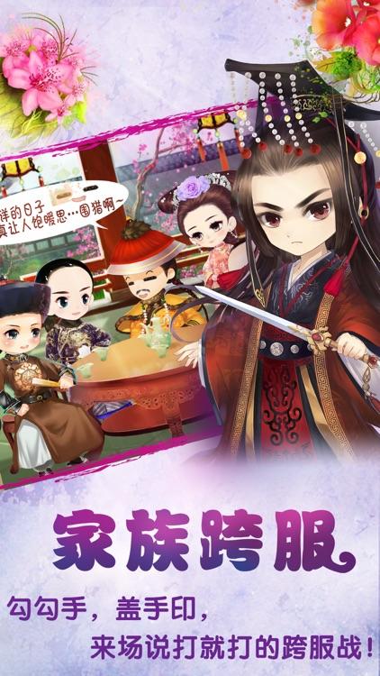 宫廷Q传 screenshot-3