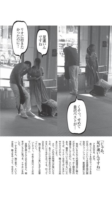 裏モノJAPAN screenshot1