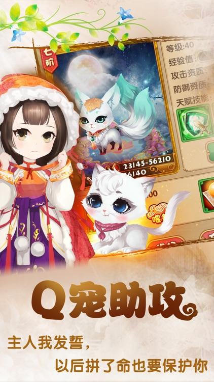 宫廷Q传 screenshot-2