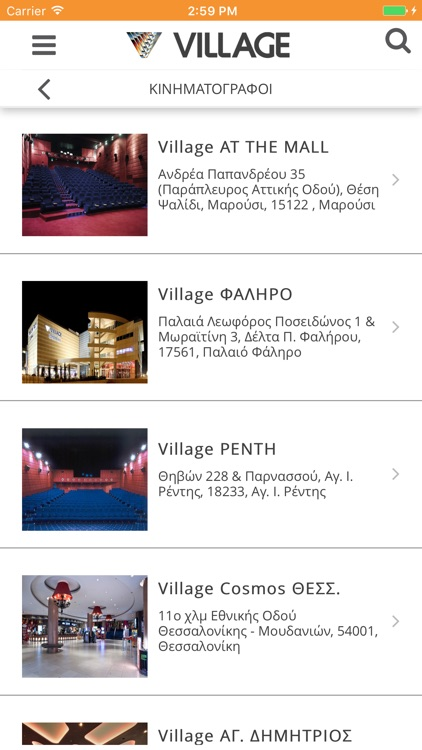 Village Cinemas Greece